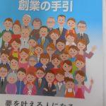 日本政策金融公庫に融資のため申し込み
